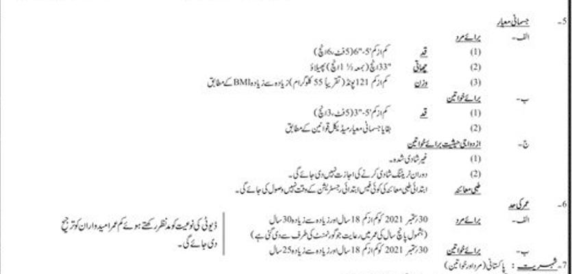 Pakistan Rangers Sindh Jobs 2021 7