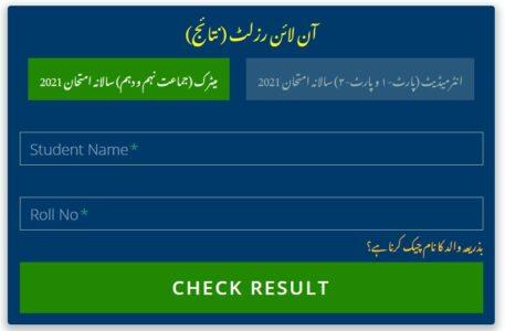 BISE Mardan Matric & Intermediate Result 2021 2