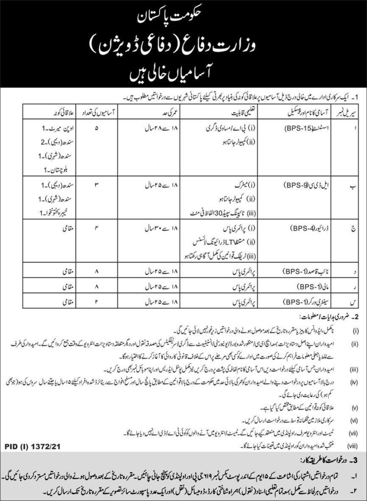 Ministry of Defence Jobs 2021 - MOD Latest Advertisement